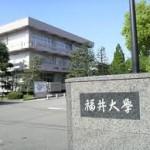 《2017-2018 最新》福井県の大学偏差値ランキング