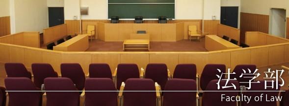 《2020-2021 最新》法学部の大学偏差値ランキング